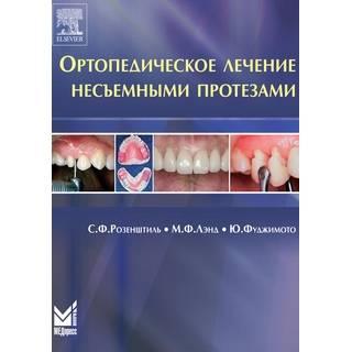 Ортопедическое лечение несъемными протезами Розенштиль С.Ф. 2010 г. (МЕДпресс)