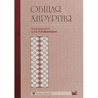 Общая хирургия Кузнецов Н.А. 2018 г. (МЕДпресс)