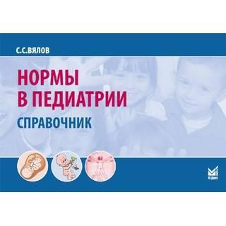 Нормы в педиатрии Вялов С.С. 2020 г. (МЕДпресс)