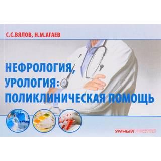 Нефрология, урология: поликлиническая помощь. Вялов С.С. 2020 г. (Умный доктор)