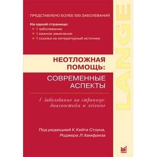 Неотложная помощь: современные аспекты Стоун К.К. Хамфриз Р.Л. 2009 г. (МЕДпресс)