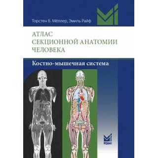 Атлас секционной анатомии человека. Костно-мышечная система Мёллер Т.Б. Райф Э. 2018 г. (МЕДпресс)
