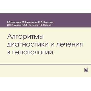 Алгоритмы диагностики и лечения в гепатологии Маевская М.В. 2016 г. (МЕДпресс)