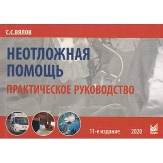 Неотложная помощь Вялов С.С. 2020 г. (МЕДпресс)