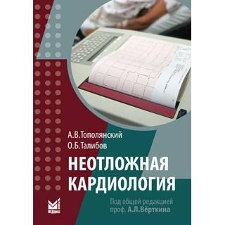 Неотложная кардиология Тополянский А.В. 2010 г. (МЕДпресс)