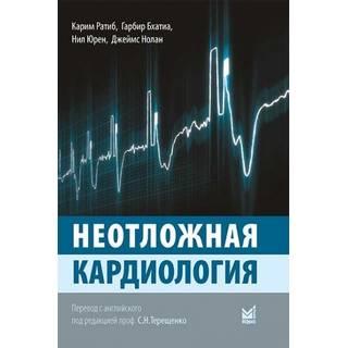 Неотложная кардиология Ратиб К. 2015 г. (МЕДпресс)