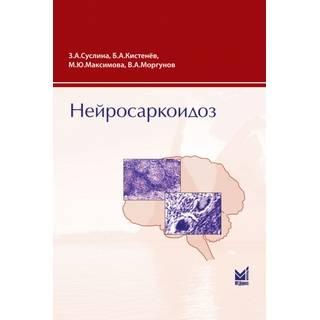 Нейросаркоидоз Суслина З.А. 2009 г. (МЕДпресс)