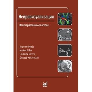 Нейровизуализация Форбс К. 2010 г. (МЕДпресс)