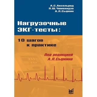 Нагрузочные ЭКГ тесты: 10 шагов к практике Сыркин А.Л. Аксельрод А.С. 2020 г. (МЕДпресс)