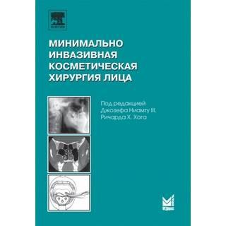 Минимально инвазивная косметическая хирургия лица Ниамту Дж. III Хог Р. 2007 г. (МЕДпресс)