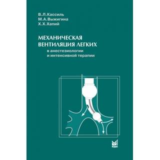 Механическая вентиляция легких Кассиль В.Л. 2009 г. (МЕДпресс)