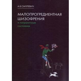 Малопрогредиентная шизофрения и пограничные состояния Смулевич А.Б. 2019 г. (МЕДпресс)