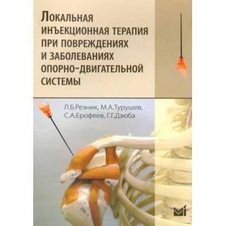 Локальная инъекционная терапия при повреждениях и заболеваниях опорно-двигательной системы Резник 2020 г. (МЕДпресс)