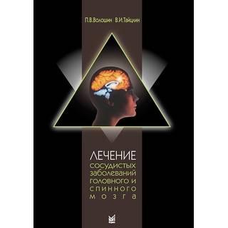 Лечение сосудистых заболеваний головного и спинного мозга Волошин П.В. 2005 г. (МЕДпресс)