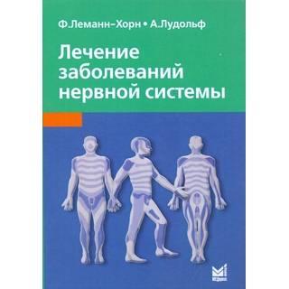 Лечение заболеваний нервной системы Леманн-Хорн Ф. 2019 г. (МЕДпресс)