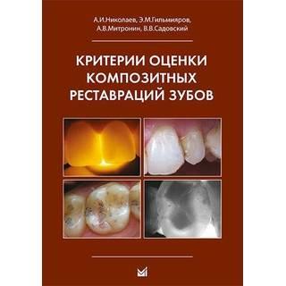 Критерии оценки композитных реставраций зубов. Николаев А.И. 2015 г. (МЕДпресс)