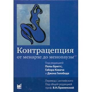 Контрацепция от менархе до менопаузы. Бриггс 2015 г. (МЕДпресс)