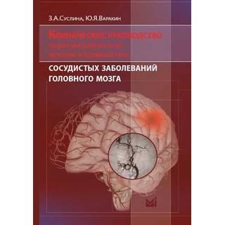 Клиническое руководство по ранней диагностике, лечению и профилактике сосудистых заболеваний головного мозга Суслина 2017 г. (МЕДпресс)
