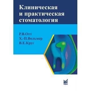 Клиническая и практическая стоматология Отт Р.В. Волльмер 2010 г. (МЕДпресс)