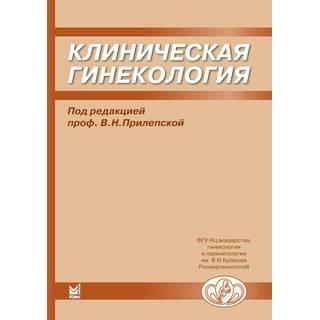 Клиническая гинекология Прилепская В.Н. 2008 г. (МЕДпресс)