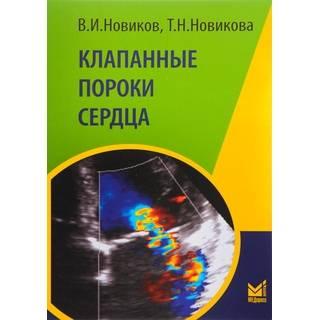 Клапанные пороки сердца Новиков В.И. 2020 г. (МЕДпресс)