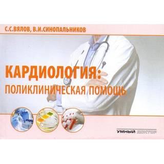 Кардиология: поликлиническая помощь Вялов С.С. 2019 г. (Умный доктор)
