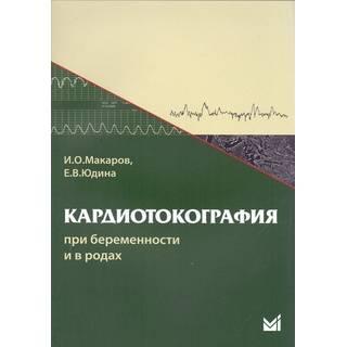 Кардиотокография при беременности и в родах Макаров И.О. Юдина Е.В. 2021 г. (МЕДпресс)