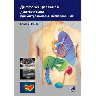 Дифференциальная диагностика при ультразвуковых исследованиях Шмидт Г. 2020 г. (МЕДпресс)