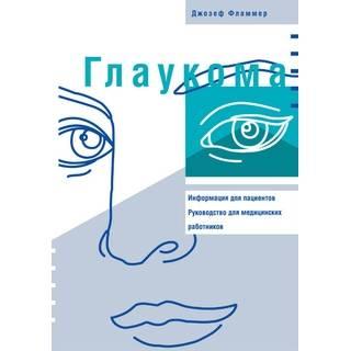 Глаукома Фламмер Дж. 2008 г. (МЕДпресс)