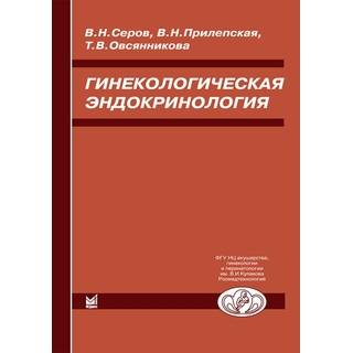 Гинекологическая эндокринология Прилепская В.Н. Серов 2017 г. (МЕДпресс)