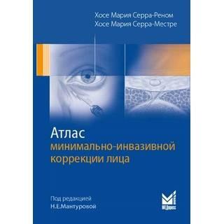 Атлас минимально-инвазивной коррекции лица Серра-Реном Х.М. 2018 г. (МЕДпресс)