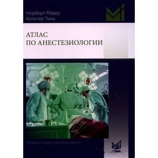 Атлас по анестезиологии Рёвер Н. 2020 г. (МЕДпресс)