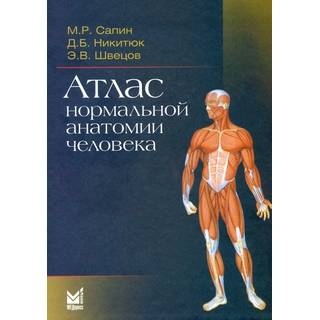 Атлас нормальной анатомии человека Сапин М.Р. Никитюк Д.Б. 2018 г. (МЕДпресс)
