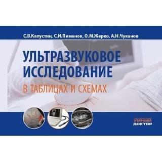 Ультразвуковое исследование в таблицах и схемах (обл) Капустин 2019 г. (Умный доктор)