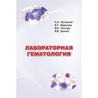 Лабораторная гематология С.А.Луговская 2014 г. (Триада)