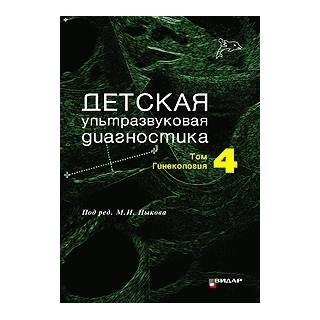 Детская ультразвуковая диагностика. Учебник. т.4. Гинекология. Озерская И.А. Пыков М.И. 2016 г. (Видар)