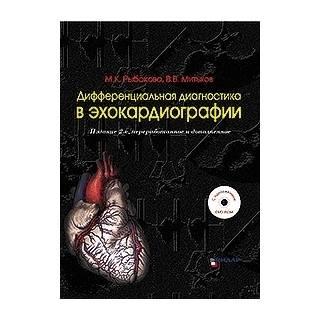 Дифференциальная диагностика в эхокардиографии. Издание 2-е. +DVD-ROM М.К. Рыбакова В.В. Митьков 2017 г. (Видар)