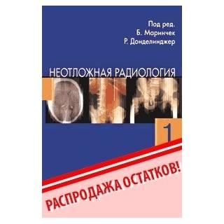 Неотложная радиология. ч.1 под ред. Б. Маринчек Р.Ф. Донделинжер 2008 г. (Видар)