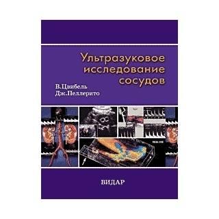 Ультразвуковое исследование сосудов. Изд.5-е. В. Цвибель Дж. Пеллерито 2008 г. (Видар)