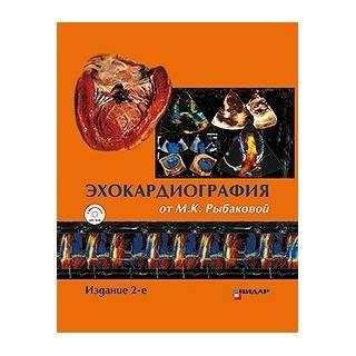 Эхокардиография от Рыбаковой., 2-е издание М.К. Рыбакова В.В. Митьков 2018 г. (Видар)