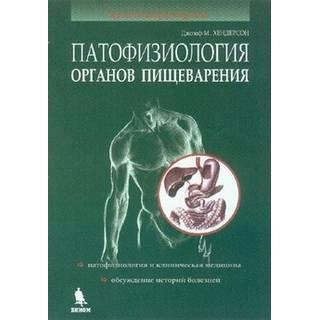 Патофизиология органов пищеварения Хендерсон Дж.М. 2019 г. (Бином)