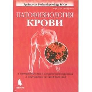 Патофизиология крови Шиффман Ф.Дж. 2019 г. (Бином)
