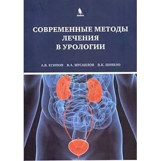 Современные методы лечения в урологии Есипов А.В. 2019 г. (Бином)