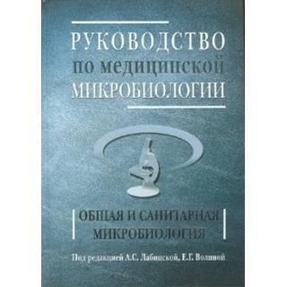 Руководство по медицинской микробиологии.Общая и санитарная микробиология. Книга 1 Лабинская А.С. 2008 г. (Бином)