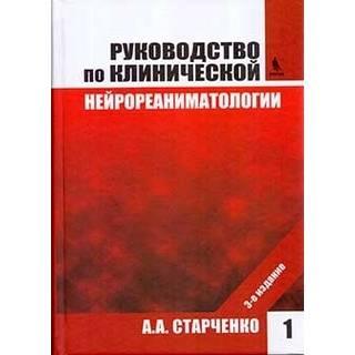 Руководство по клинической нейрореаниматологии. 3-е изд. Т. 1 Старченко А.А. 2016 г. (Бином)