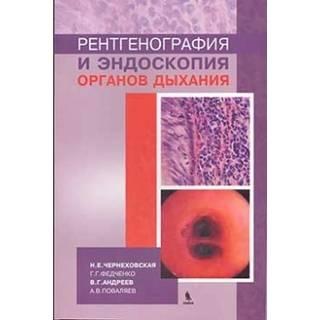 Рентгенография и эндоскопия органов дыхания Чернеховская Н.Е. 2020 г. (Бином)
