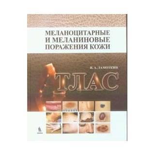 Меланоцитарные и меланиновые поражения кожи. Учебное пособие. Атлас Ламоткин И.А. 2014 г. (Бином)