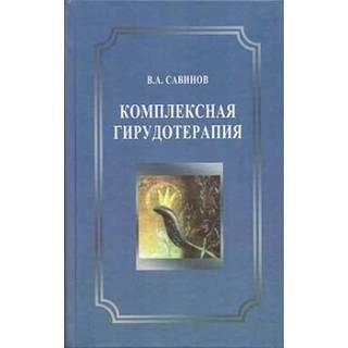 Комплексная гирудотерапия Савинов В.А. 2019 г. (Бином)