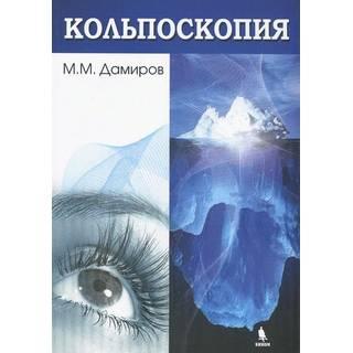 Кольпоскопия. 2-е издание Дамиров М.М. 2016 г. (Бином)