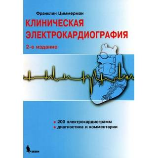 Клиническая электрокардиография Циммерман Ф. 2019 г. ЭКГ (Бином)